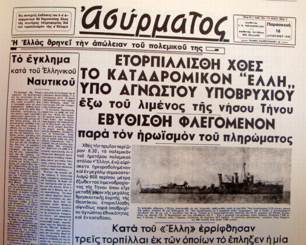 Σαν σήμερα πριν 71 χρόνια...
